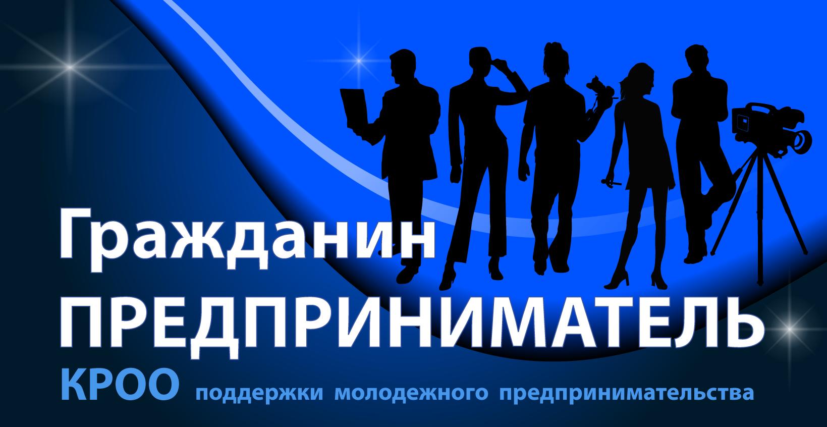Из устава КРОО ПМП «Гражданин предприниматель»